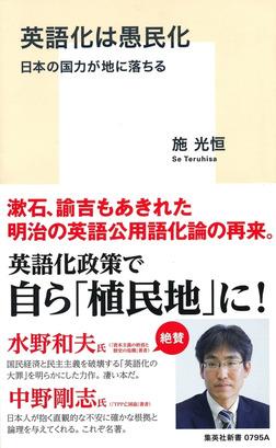 英語化は愚民化 日本の国力が地に落ちる-電子書籍