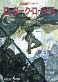 吸血鬼ハンター11 D―ダーク・ロード3