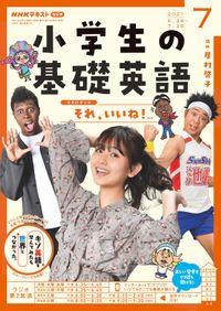 NHKラジオ 小学生の基礎英語 2021年7月号