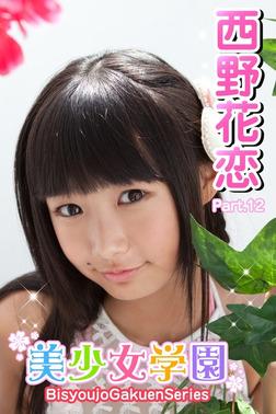 美少女学園 西野花恋 Part.12(Ver2.0)-電子書籍