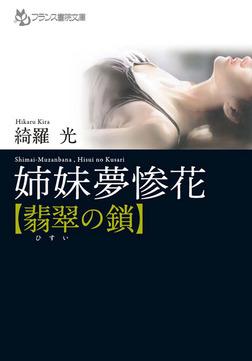 姉妹夢惨花【翡翠の鎖】-電子書籍