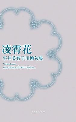 川柳句集 凌霄花-電子書籍
