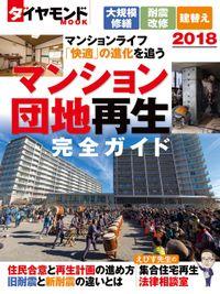 マンション・団地再生完全ガイド2018