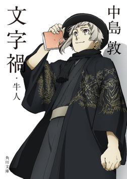 文字禍・牛人 アニメカバー版-電子書籍