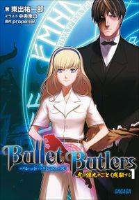 Bullet Butlers1 ~虎は弾丸のごとく疾駆する~