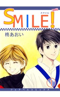 SMILE! 1