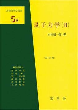 量子力学(II)(改訂版) 基礎物理学選書 5B-電子書籍