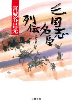 三国志名臣列伝 後漢篇-電子書籍