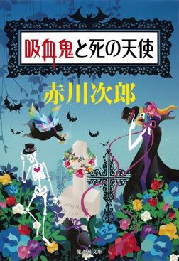 吸血鬼と死の天使(吸血鬼はお年ごろシリーズ)-電子書籍