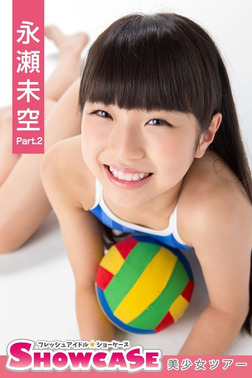 SHOWCASE 永瀬未空 Part.2-電子書籍