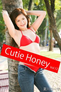 Cutie Honey Vol.12 / 夏川ローサ-電子書籍