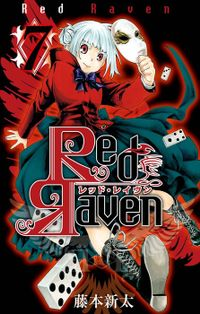 Red Raven 7巻