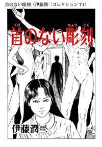 首のない彫刻(伊藤潤二コレクション 71)