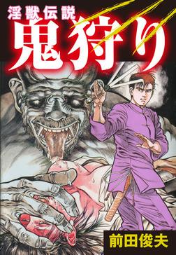 淫獣伝説 鬼狩り-電子書籍