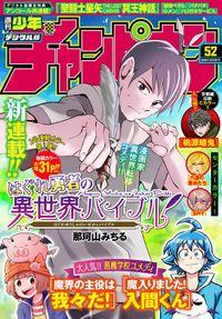 週刊少年チャンピオン2020年52号