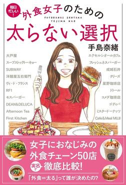 外食女子のための 太らない選択-電子書籍