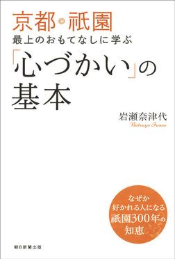 京都・祇園 最上のおもてなしに学ぶ「心づかい」の基本-電子書籍