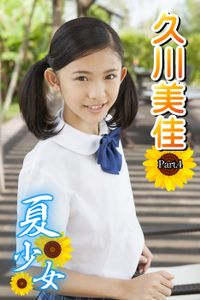 夏少女 久川美佳 Part.04