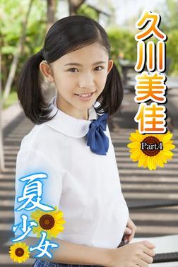 夏少女 久川美佳 Part.04-電子書籍