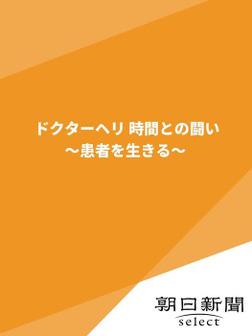 ドクターヘリ 時間との闘い ~患者を生きる~-電子書籍