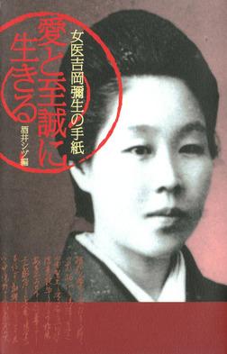 愛と至誠に生きる : 女医吉岡彌生の手紙-電子書籍