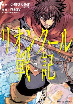 リオンクール戦記 (2)-電子書籍