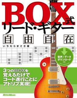 BOX式リード・ギター自由自在 3つのBOXを覚えるだけでコード進行ごとにアドリブ実現!-電子書籍