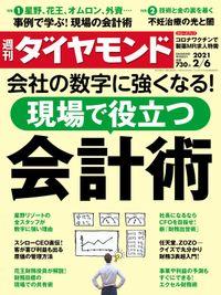 週刊ダイヤモンド 21年2月6日号