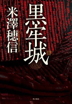 黒牢城-電子書籍