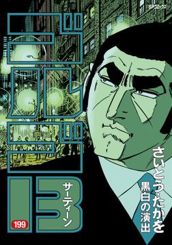 ゴルゴ13(199)-電子書籍