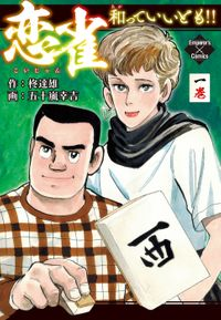 恋雀シリーズ(エンペラーズコミックス)