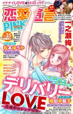 恋愛宣言PINKY vol.35-電子書籍