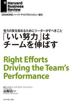 「いい努力」はチームを伸ばす-電子書籍