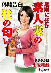 【体験告白】近所に住む素人妻の牝の匂い01