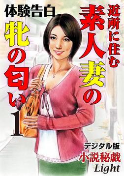 【体験告白】近所に住む素人妻の牝の匂い01-電子書籍