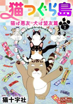 猫つぐら島 猫は悪友 犬は盟友篇 其の2-電子書籍
