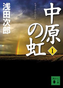 中原の虹(1)-電子書籍