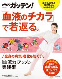 NHKガッテン! 「血液のチカラ」で若返る。「血流力」アップの実践術