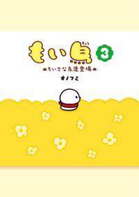 """もい鳥3""""ちいさな友達登場"""""""