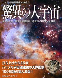 ハッブル宇宙望遠鏡がとらえた驚異の大宇宙【第3版】-電子書籍