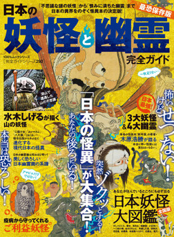 100%ムックシリーズ 完全ガイドシリーズ290 日本の妖怪と幽霊完全ガイド-電子書籍