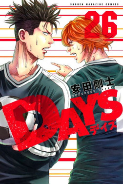 DAYS(26)-電子書籍