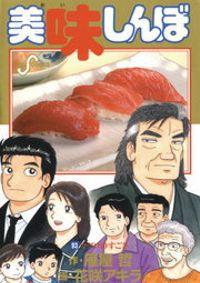 美味しんぼ(93)