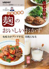レタスクラブ かんたん発酵食シリーズ(レタスクラブMOOK)