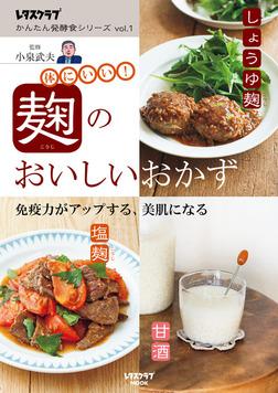 レタスクラブ かんたん発酵食シリーズ vol.1 麹のおいしいおかず-電子書籍