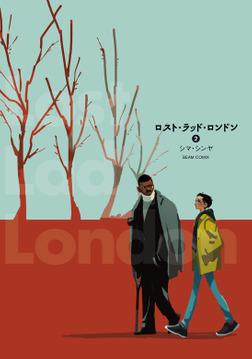 ロスト・ラッド・ロンドン 2-電子書籍