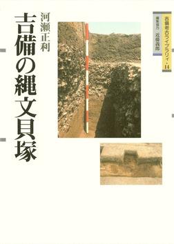 吉備の縄文貝塚-電子書籍