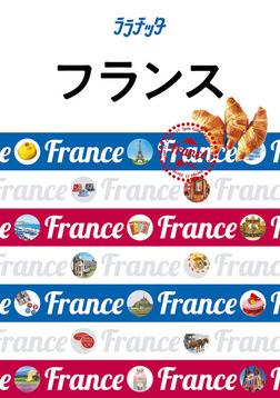 ララチッタ フランス(2020年版)-電子書籍