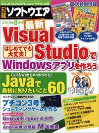 日経ソフトウエア 2015年 08月号 [雑誌]