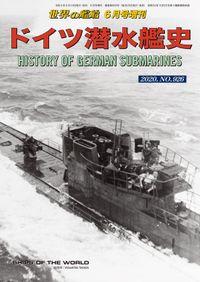 世界の艦船 増刊 第172集『ドイツ潜水艦史』
